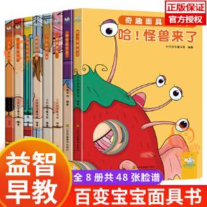 奇思妙想立体玩具书全4册 小洞的故事奇妙洞洞书小开本立体书儿童3d立体翻翻书 宝宝撕不烂早教书0-3岁防水可咬猜猜我是谁