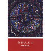 剑桥艺术史:中世纪艺术 9787544707275 (英)谢弗―克兰德尔(Shaver-Crandell,A);钱乘旦