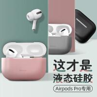 【潮流配色】倍思Airpods pro保护套软液态硅胶耳机苹果无线蓝牙盒超薄创意防尘抗摔个性创意iphone简约aie