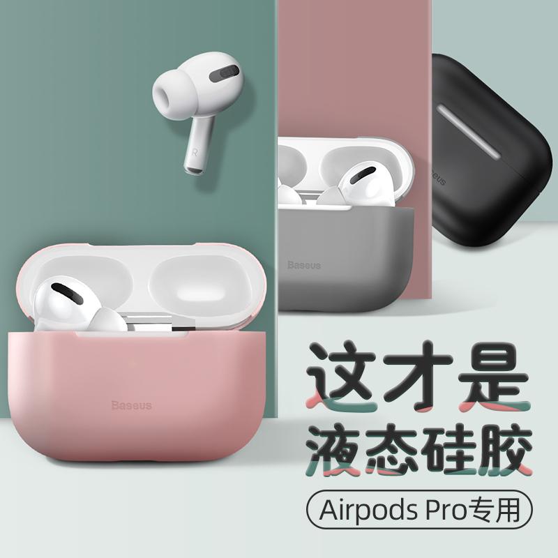 【潮流配色】倍思Airpods pro保护套软液态硅胶耳机苹果无线蓝牙盒超薄创意防尘抗摔个性创意iphone简约aiepods时尚多彩