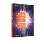 文明之光(第一册,全彩印刷)第六届中华优秀出版物获奖图书