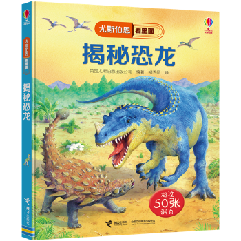 尤斯伯恩看里面 揭秘恐龙 英国Usborne出版社王牌科普,See Inside揭秘系列图书,50多张翻页,带孩子穿越回遥远的恐龙时代,探索恐龙的秘密。