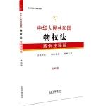 中华人民共和国物权法:案例注释版(第四版)