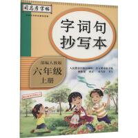 字词句抄写本 6年级 上册 部编人教版 湖北教育出版社