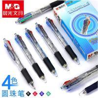 晨光四色圆珠笔多色按压式按动0.5m原子笔0.7蓝色黑红4色三色笔中性油笔芯多功能合一彩色创意学生用文具批发