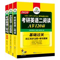 华研外语 2020考研英语(二)阅读理解A节120篇+B节100篇+英语二写作160篇专项训练可搭真题词汇翻译写作考研
