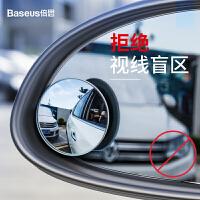 Baseus倍思 倒车后视镜 360°盲区辅助镜 防雨小圆镜汽车倒车多功能盲点反光镜