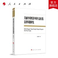 美丽中国图景中的生态红线法律问题研究 人民出版社