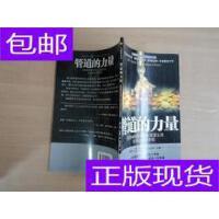[二手旧书9成新]管道的力量【实物拍图 品相自鉴】 /美]哈吉斯 著