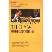 关注美国法律(英文版)