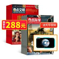 奇点科学杂志 SCIENCE ILLUSTRATED中文版 2021年7月起订 1年共12期 杂志铺 9-18岁中小学生科普百科课外阅读图文并茂期刊书籍