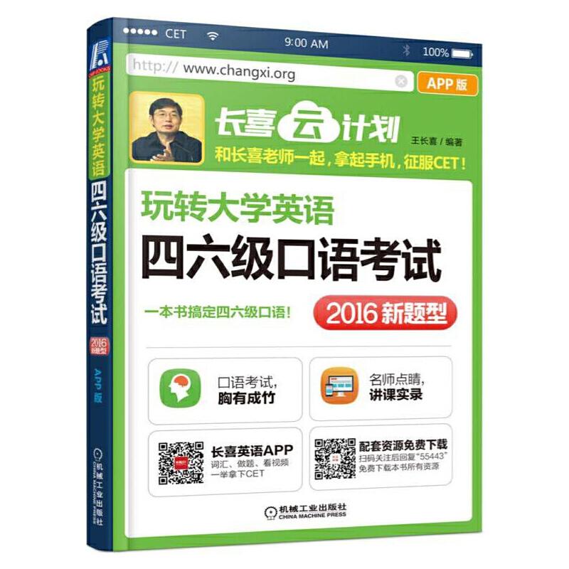 玩转大学英语四六级口语考试(APP版) 新题型 手机APP互动学习 和王长喜老师一起 拿起手机 征服CET