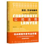 麦读2021  公司法务:定位、方法与操作