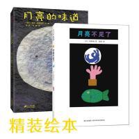 月亮的味道月亮不见了 0-3-6岁宝宝婴幼儿童认知故事经典畅销绘本图画书0-1-2-3-4-5-6岁亲子共读推荐品21