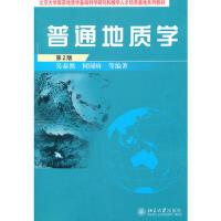 普通地质学(第2版) 吴泰然何国琦等 9787301182949