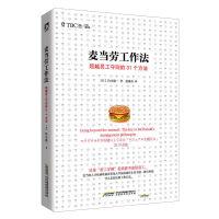 apgtime 时代出版 麦当劳工作法 员工守则的31个方法 日 铃木健 赵海涛 书店 人力资源管理 北京时代华文书局