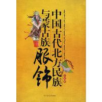 【二手旧书九成新】 中国古代北方民族与蒙古族服饰 王瑜 9787501335060 国家图书馆出版社