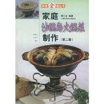 家庭沙锅与火锅菜制作(第二版)――家庭食谱丛书