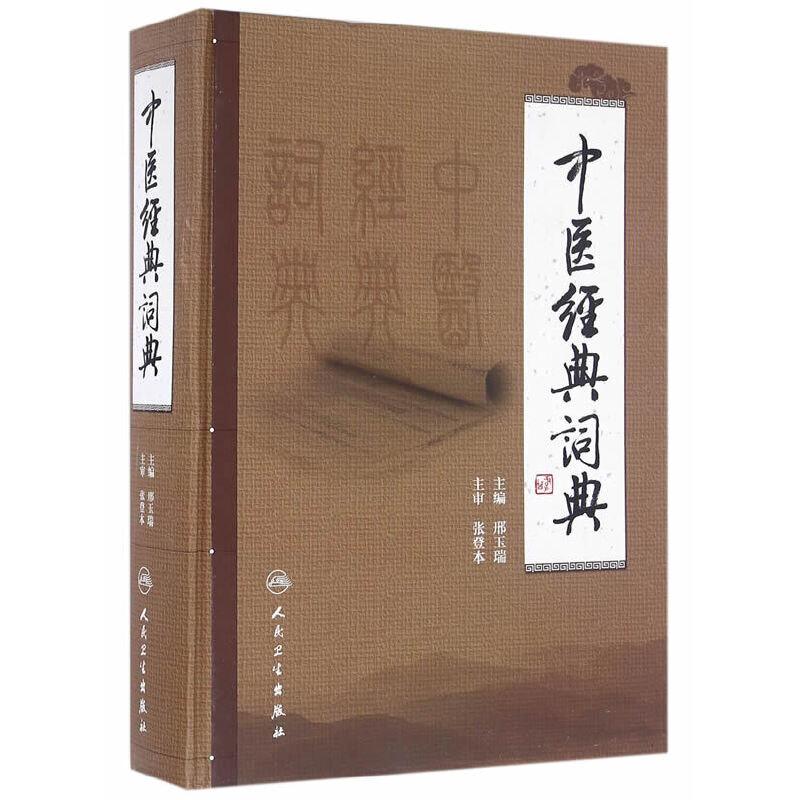 中医经典词典 本书对《黄帝内经》、《难经》、《伤寒杂病论》、《神农本草经》中医四大经典中字、词等,进行归类、凝炼和简明扼要的解释