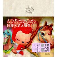阿狸 梦之城堡(比几米还几米,爱和感动的梦幻童话。) 9787545202267