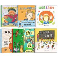 幼儿园里我最棒系列7册幼儿园里我最棒 幼儿园里我不哭 幼儿园里不用妈妈陪 幼儿园里交朋友 我爱幼儿园 幼儿园的一天 幼
