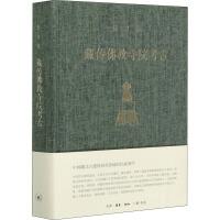 藏传佛教寺院考古 生活・读书・新知三联书店