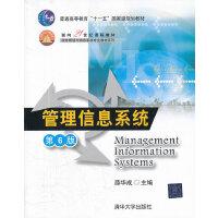 管理信息系统(第6版)(面向21世纪课程教材(信息管理与信息系统专业教材系列))