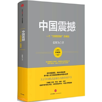 中国震撼(pdf+txt+epub+azw3+mobi电子书在线阅读下载)
