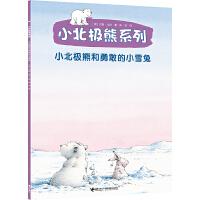小北�O熊系列 小北�O熊和勇敢的小雪兔