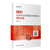 2021临床执业助理医师资格考试模拟试卷配增值 人民卫生出版社
