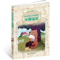 小熊温尼(青少年版)/世界经典文学名著博览