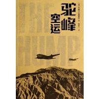 驼峰空运 (美)约翰・D.普雷廷|译者:张兵一