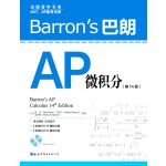 Barron's巴朗AP微积分(第14版)