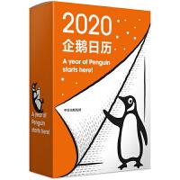 企鹅日历2020 Penguin Calendar 2020