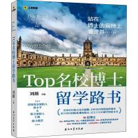 TOP名校博士留学路书 石油工业出版社