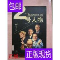 [二手旧书9成新]2号人物【馆藏】【正书口,扉页有印章】 /金沐灶