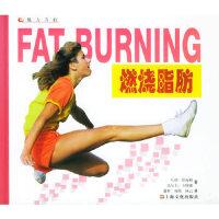燃烧脂肪――魅力节拍