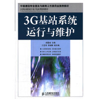 3G基站系统运行与维护(中国通信学会普及与教育工作委员会推荐教材)