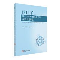 西�T子S7-1200/1500 PLC�目化教程