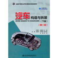 汽车构造与拆装(下册)(第二版) 9787114136979 林德华,邰敬明,金雷 人民交通出版社