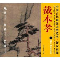 中国古代画派大图范本 新安画派 戴本孝 一 苍松劲节图
