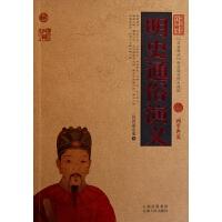 明史通俗演义/中国古典名著百部藏书