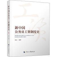 新中国公务员工资制度史 中国人事出版社