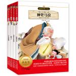 中国童话经典 注音版 新课标名著(套装共4册)