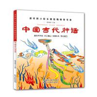 中国古代神话-清华附小校长窦桂梅推荐书单