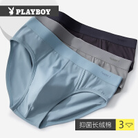 PLAYBOY/花花公子男士棉内裤抗菌三角裤潮流个性裤头透气棉性感短裤衩【3条装】