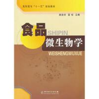 食品微生物学 郝涤非,雷琼 9787502633196-TC