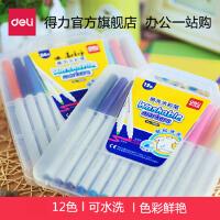 【满100-50】得力70667水彩笔12色可水洗 画笔学生画画彩色笔绘画笔 学生文具