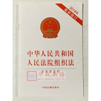 正版 中华人民共和国人民法院组织法(2018年新修订)(含草案说明) 单行本 中国法制出版社