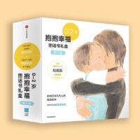 小活字世界经典图话书系列:0-2岁抱抱幸福图话书礼盒 第1辑(全6册)